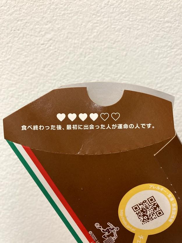 マクドナルド三角チョコパイティラミス味