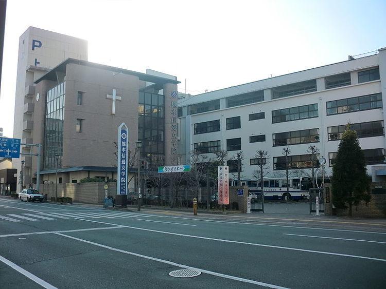 熊本信愛女学院