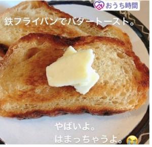 佐藤めぐみ インスタ 鉄のフライパン
